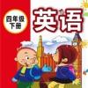 小学英语四年级下册 - 小学生英语学习软件