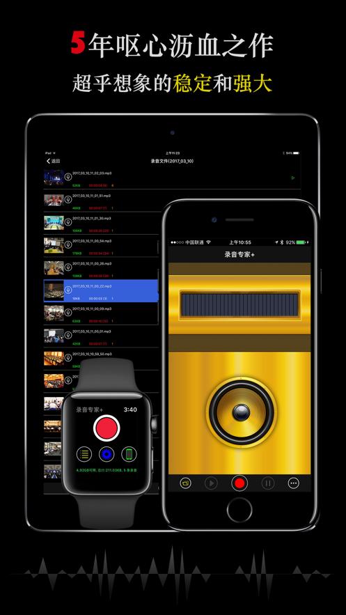 录音专家+ App 截图