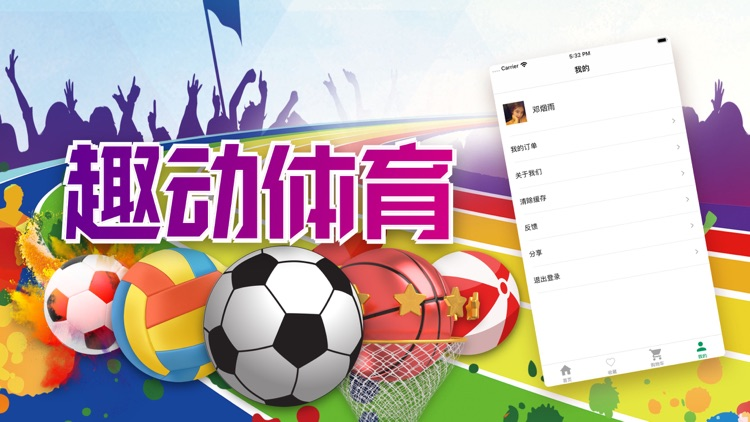 趣动体育 screenshot-0