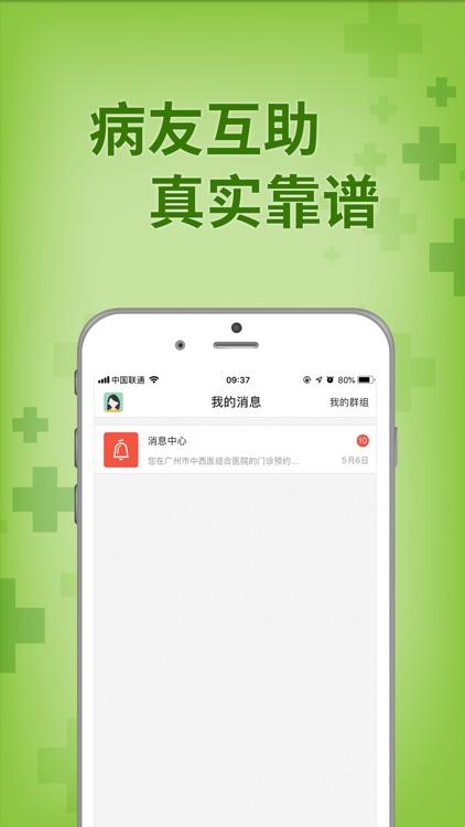 趣医院 –预约挂号网上平台