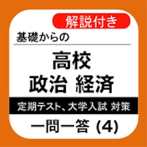 政経 一問一答 (4) 「国際社会」 高校 政治経済