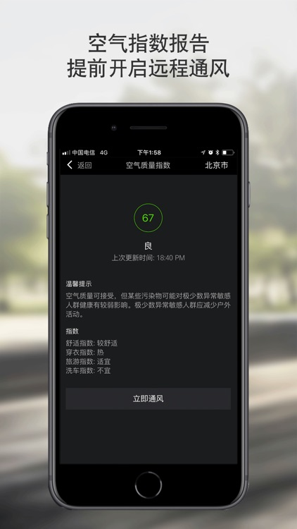 BMW云端互联 screenshot-3