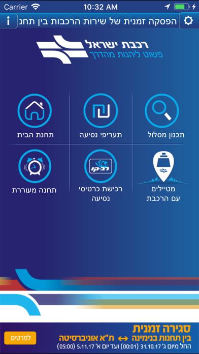 Screenshot #1 pour רכבת ישראל - Israel Railways
