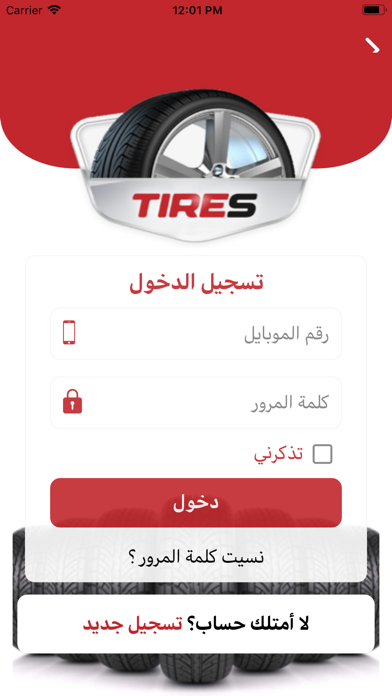 Tires screenshot 4