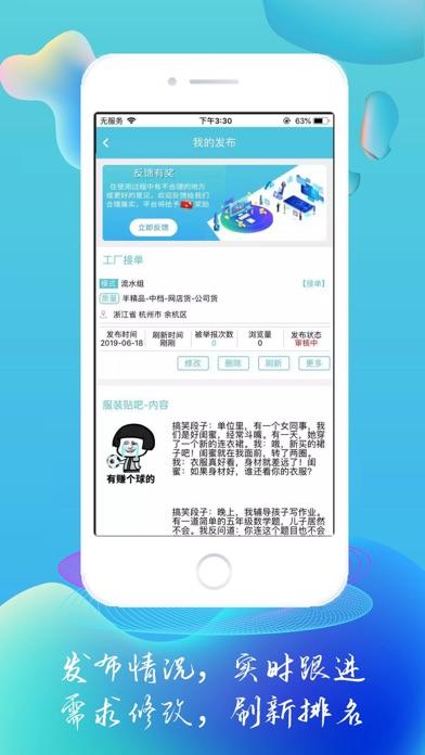 服装衣信汇 screenshot 5