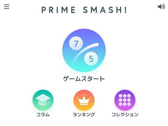 Panasonic Prime Smash!のおすすめ画像6