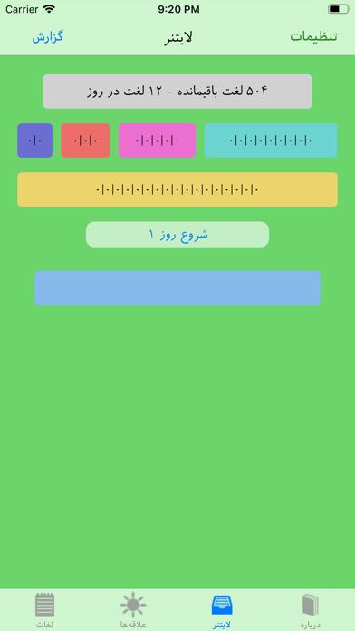 ۵۰۴ لغت ضروری app image
