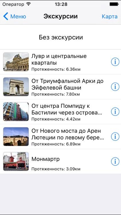 Париж аудио- путеводитель screenshot-3