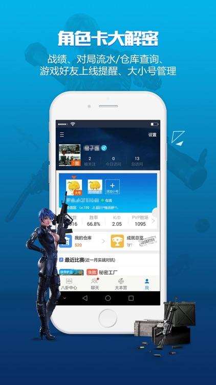 逆战助手 screenshot-4