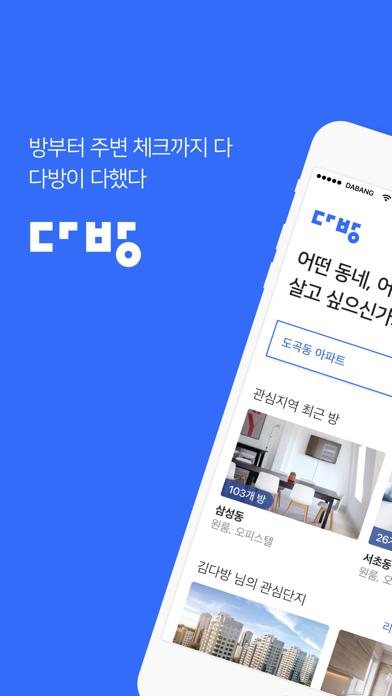 다운로드 다방 - 대한민국 부동산 매물 최다보유 PC 용