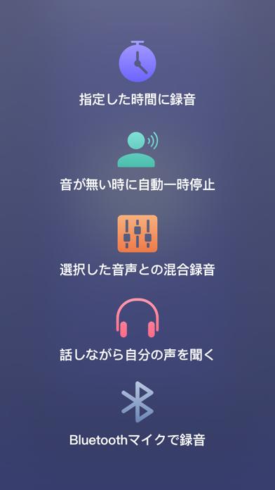 高音質録音 - ボイスレコーダー&ボイスメモのおすすめ画像2