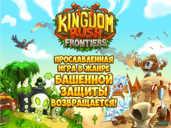 Kingdom Rush Frontiers HD на iPad