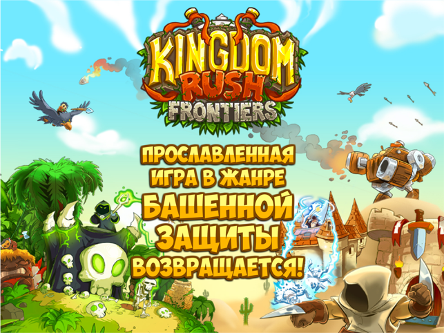 ‎Kingdom Rush Frontiers HD Screenshot