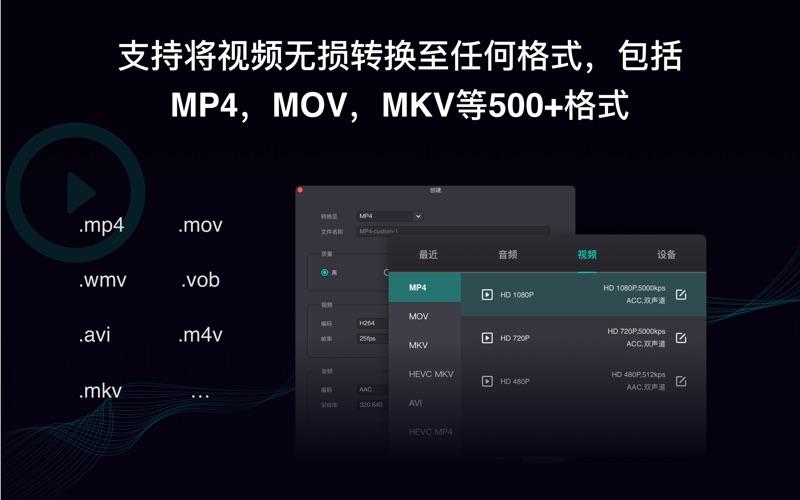 Filmage Converter - 格式转换,视频转换器 for Mac