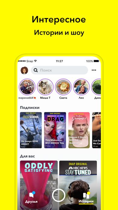Snapchat для ПК 1