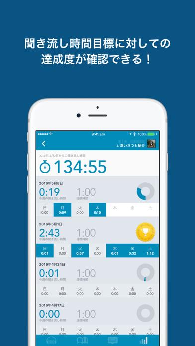 スピードラーニング  受講者様専用アプリ ScreenShot3