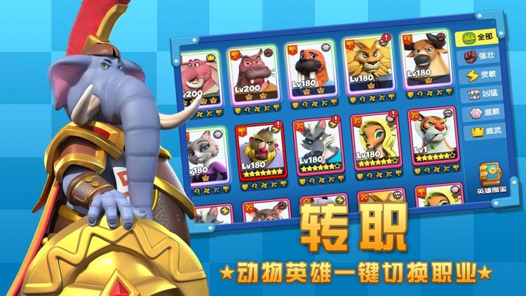 欢乐大作战-挂机策略卡牌手游 screenshot-4