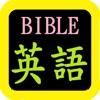 英語聖經 English Audio Bible - iPadアプリ