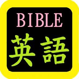 英語聖經 English Audio Bible