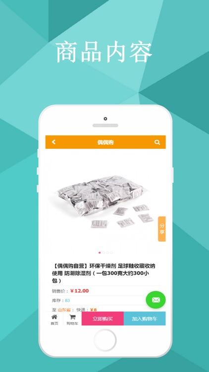 YOBO易达足球商城 screenshot-4