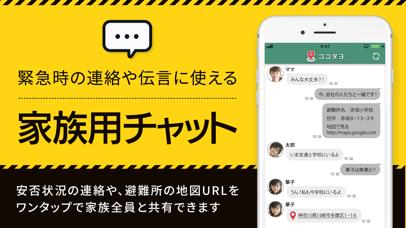 防災速報・安否確認『ココダヨ』家族防災と子供の見守りアプリ,地震アプリ