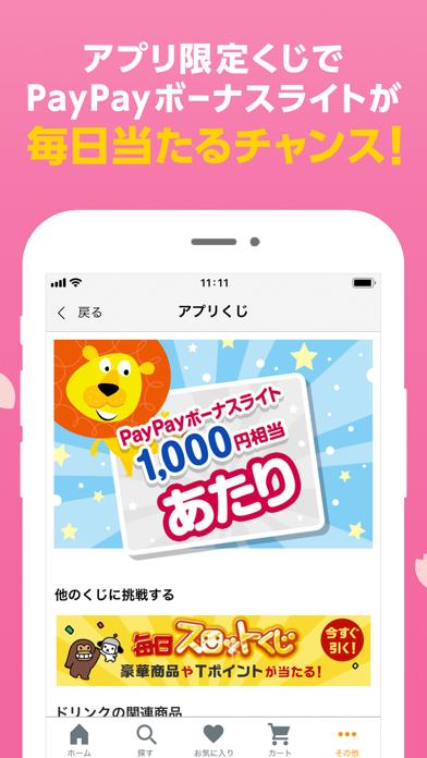 Yahoo!ショッピング ScreenShot7