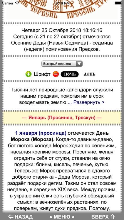 Мир Славян screenshot-6