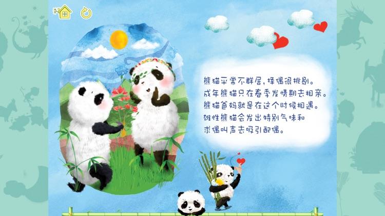熊貓多多系列 01 - 我是谁 screenshot-3