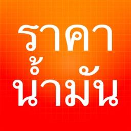 ราคาน้ำมัน - ThaiOilPrice