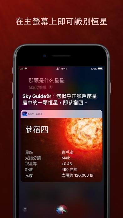 Screenshot for Sky Guide in Taiwan App Store