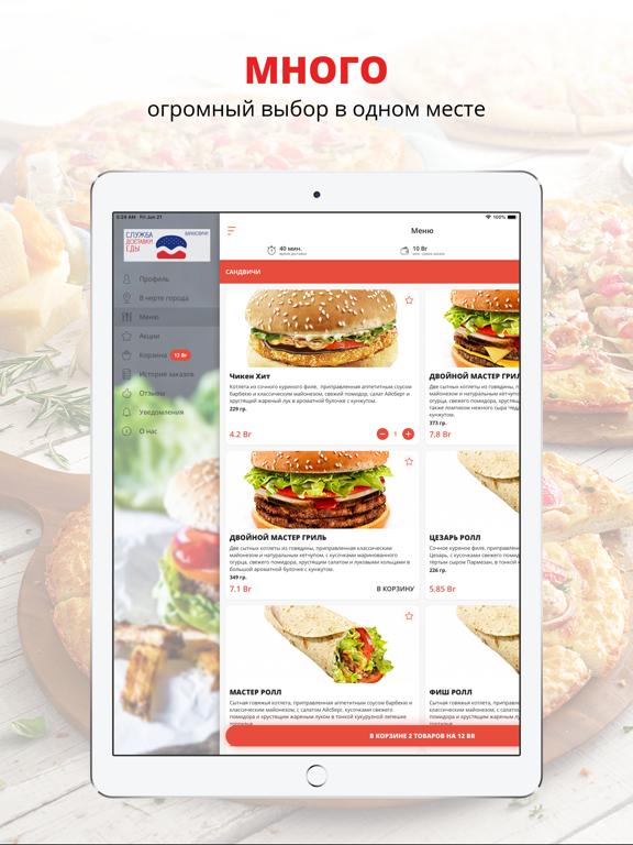 BurgerMaster   Барановичи screenshot 5