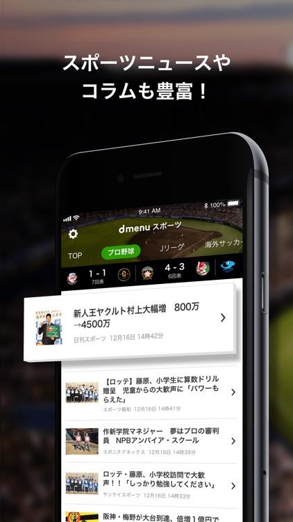 dmenu スポーツ screenshot-3