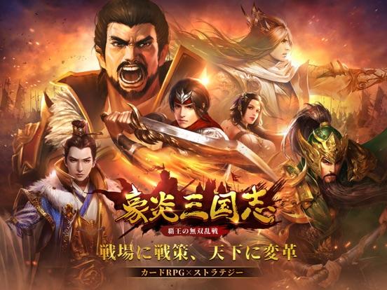 豪炎三国志~覇王の無双乱戦~のおすすめ画像1
