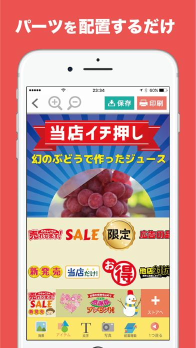 POPKIT Lite - お店のPOPをカンタン作成!のおすすめ画像2