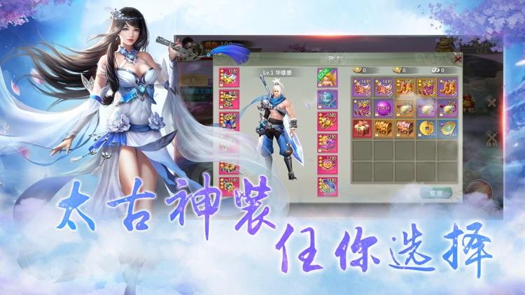 仙路-玄幻仙侠之旅 screenshot-3