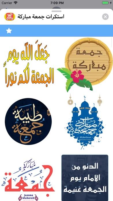 Screenshot #1 pour استكرات جمعة مباركة