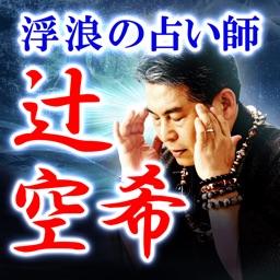 激レア占い◆浮浪の霊視占い師 辻空希
