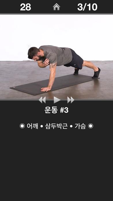 cancel 매일 팔 운동 - 운동 피트니스 습관 Android 용