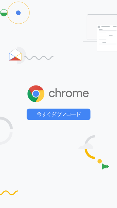 Google Chrome - ウェブブラウザ ScreenShot9