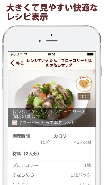 今日のごはん - 人気のお料理サイトからレシピを検索