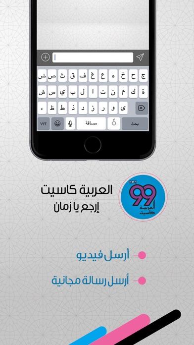 Al Arabiya 99 العربية ٩٩ اف املقطة شاشة3