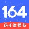 164律师端 - 律师必备的一站式办公软件