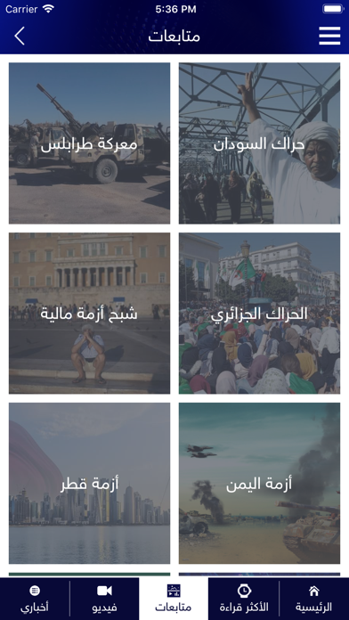 تحميل Sky News Arabiaسكاي نيوز عربية للكمبيوتر