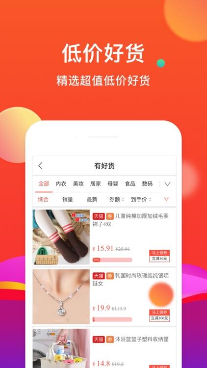 省购-领优惠券淘宝贝,好省钱 screenshot-3