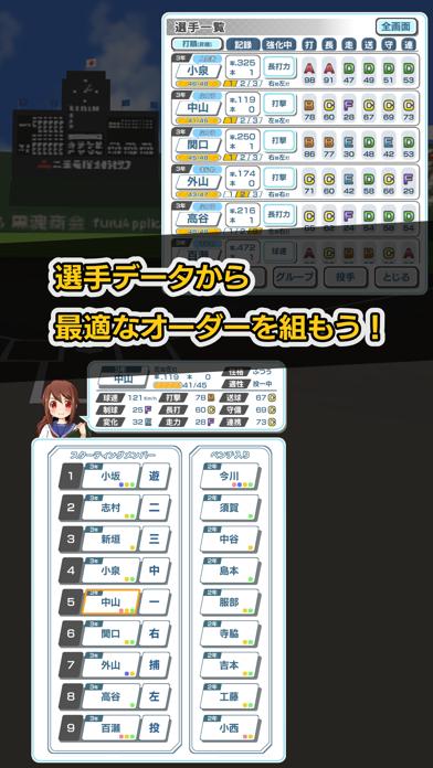 私を甲子園に連れてって - 野球シミュレーションゲームのおすすめ画像3