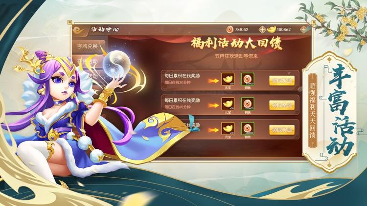 怒焰三国杀-正统双将回合制卡牌桌游 screenshot-3