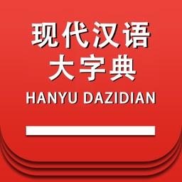现代汉语大字典 -汉字检索工具