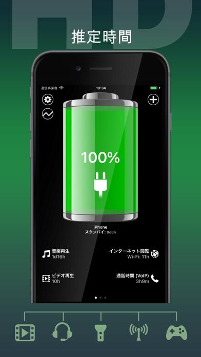 バッテリー HD+ ScreenShot0