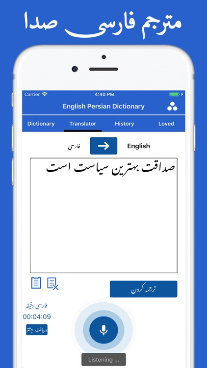 English to Persian Dictionary screenshot-3
