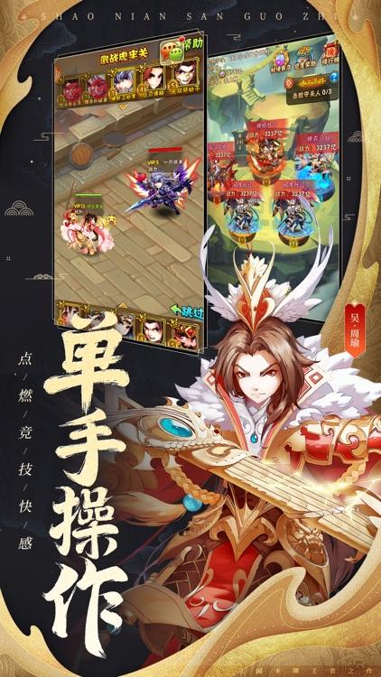 少年三国志-怀旧版 screenshot-3